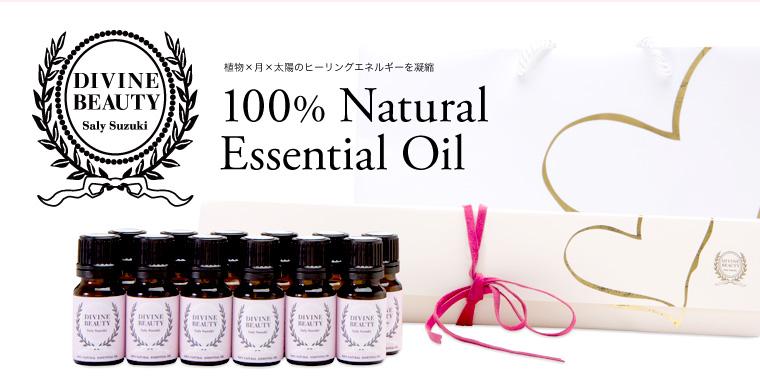 植物×月×太陽のヒーリングエネルギーを凝縮した、100% Natural Essentlal Oil「DIVINE BEAUTY」