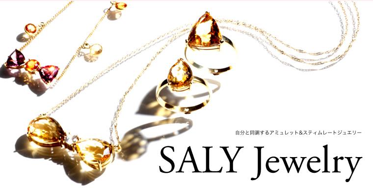 自分と同調するアミュレット&スティムレートジュエリー「SALY Jewelry」